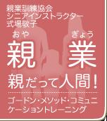 親業訓練インストラクター 式場敬子 親業 親だって人間!